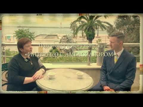 Тизер нового выпуска «Интервью с Амбассадором». 📽 Кадры со съемочной площадки.