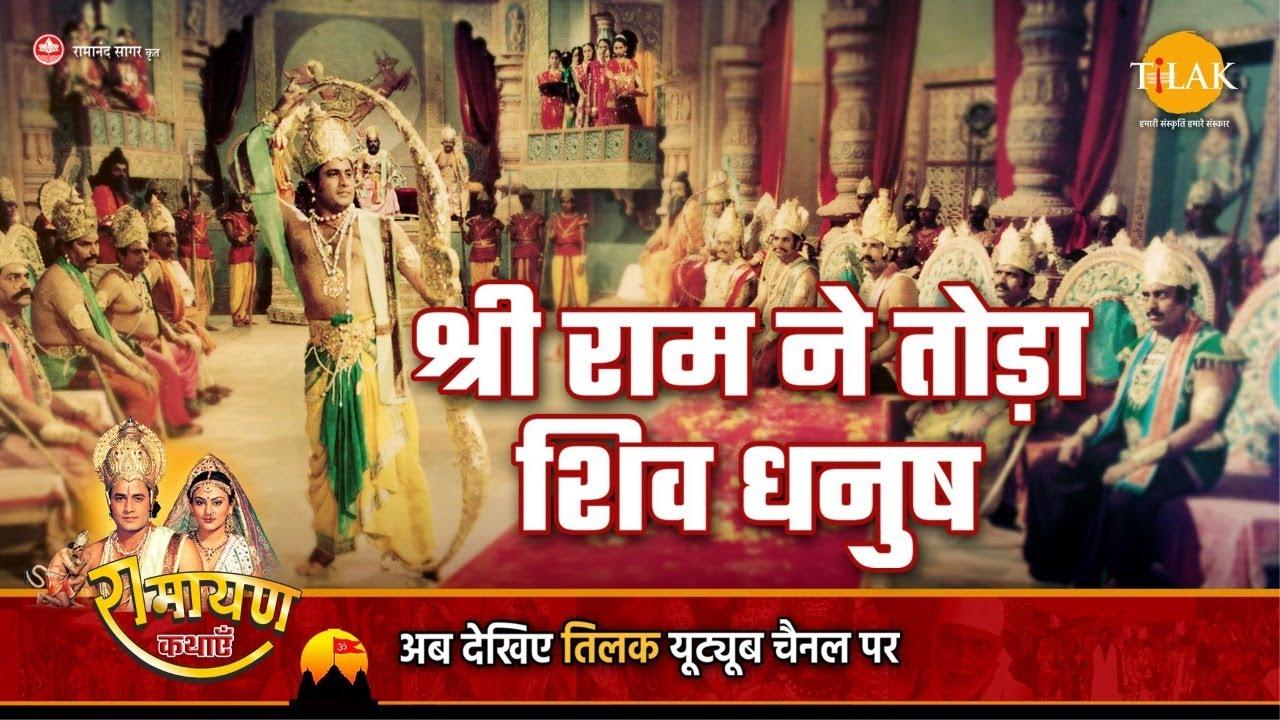 रामायण कथा   श्री राम ने तोड़ा शिव धनुष