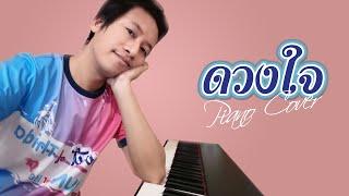 ดวงใจ - PALMY (Piano Cover)