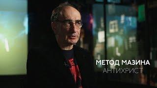 Виктор Мазин о фильме «Антихрист»
