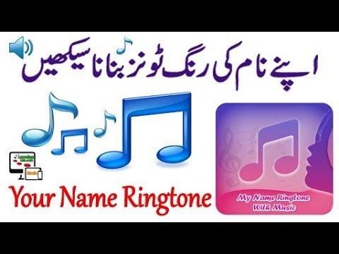 how to make your name ringtone fdmr