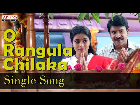 O Rangula Chilaka Song | Jayammu Nischayammu Raa Songs, Srinivas Reddy, Poorna