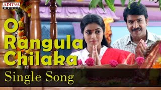 Download Hindi Video Songs - O Rangula Chilaka Song | Jayammu Nischayammu Raa Songs, Srinivas Reddy, Poorna
