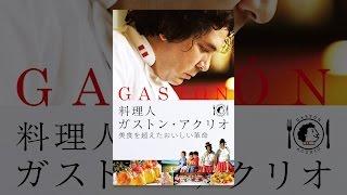 料理人ガストン・アクリオ 美食を超えたおいしい革命(字幕版) thumbnail