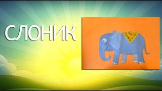 Как нарисовать слона детям 4 года. Уроки рисования для детей(Давайте нарисуем милого слоника гуашью. Этот урок по рисованию подходит детям от 4-х лет., 2016-03-12T14:22:02.000Z)