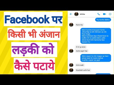 Facebook Par Anjaan Ladki Ko Kese Pataye Ll How To Impress A Girl || Love Guru