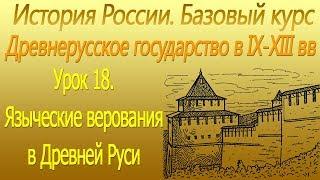 Языческие верования в Древней Руси. Древнерусское государство в IХ-ХIII вв. Урок 18