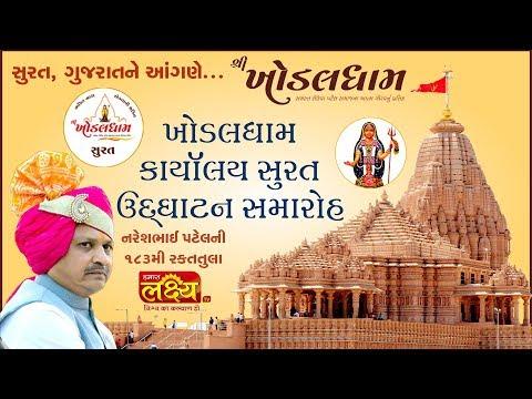 Shree Khodaldham Office Opening || Surat, Gujarat