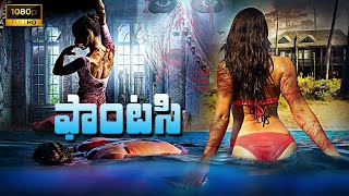 2019 New Releases Hollywood Movie In Telugu Dubbed || Bloody Ballet  - Fantasma || Horror Movie HD