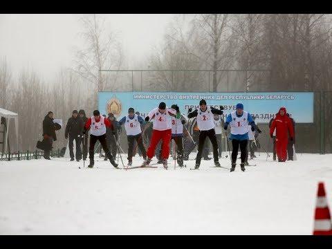 Зимний спортивный праздник для сотрудников МВД и их семей