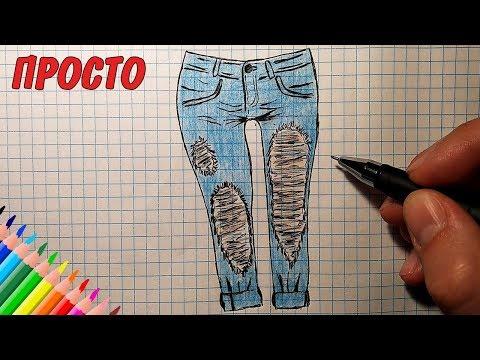 Как нарисовать джинсы карандашом поэтапно