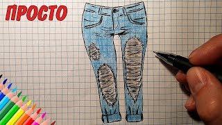 Как нарисовать РВАНЫЕ ДЖИНСЫ | Уроки рисования | Рисунки для начинающих