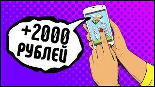 4 приложения на телефон для легкого заработка в интернете без вложений