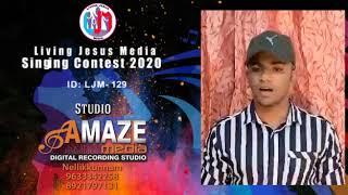 Singing Contest 2020   ID No. LJM-129 Shibin Babu Kottarakara kollam Christian Devotional Song