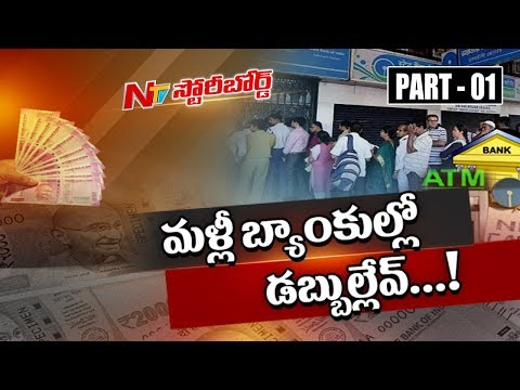 Why No Cash Boards are Becoming Permanent Fixture at ATMs? || Story Board 01 || NTV