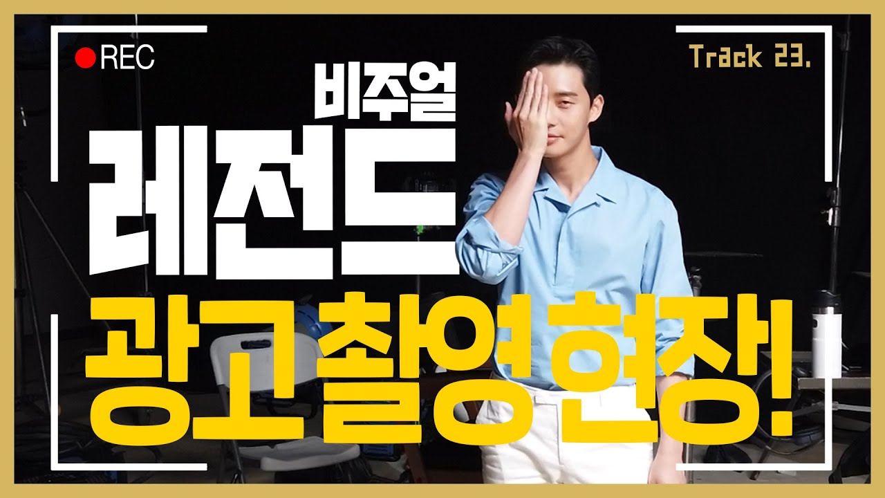 [Track 23] 박서준 비주얼 레전드 갱신! Park Seo Jun Advertising Behind