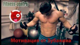 Фитнес мотивация от Фитнес центра