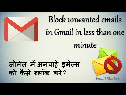 [Hindi/Urdu]Block unwanted emails in Gmail less than one minute step by step