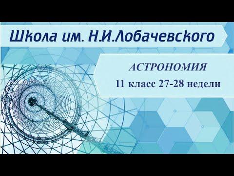 Астрономия 11 класс 25-26 недели. Масса и размеры звезд