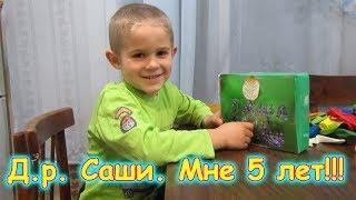Д.р. Саши. 5 лет. Дарим подарки. (11.18г.) Семья Бровченко.