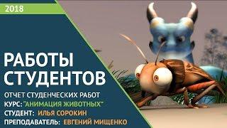 """Студенческая работа Ильи Сорокина по курсу """"Анимация животных"""""""