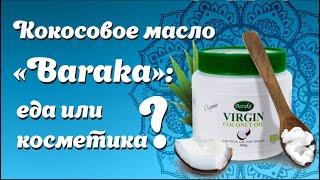 кокосовое масло Барака  лучшее кокосовое масло в мире!