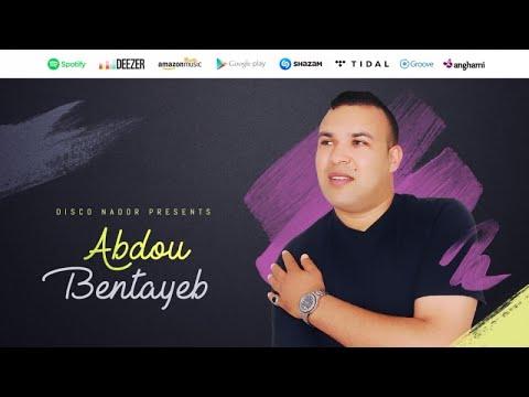 Abdou Bentayeb - Watatagh Bo Yaksoum (Official Audio)