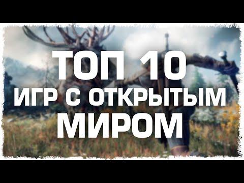 ТОП 10 ИГР С ОТКРЫТЫМ МИРОМ (HD)