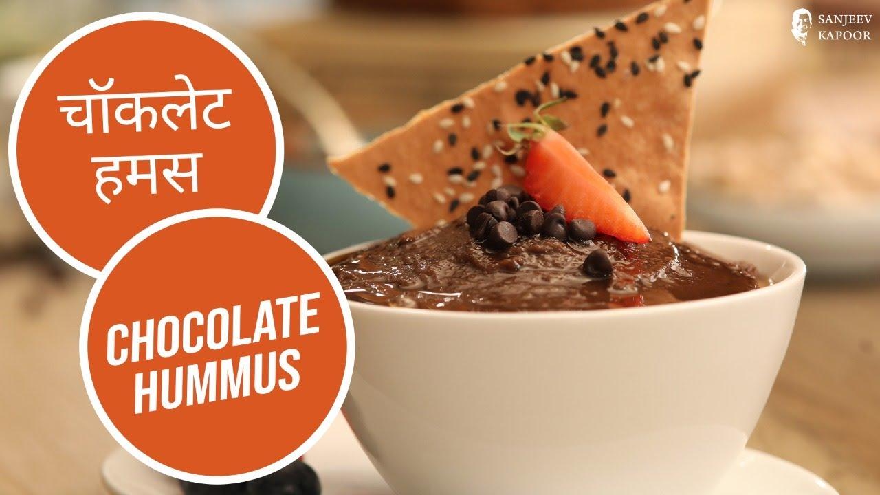 चॉकलेट हमस | Chocolate Hummus | Sanjeev Kapoor Khazana