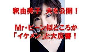 釈由美子 ブログで公開した夫が「イケメン」だった!? [2016/07/05ニュ...