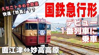 【国鉄急行型車両】トキ鉄の455系に乗ってきた|妙高はねうまライン快速列車