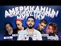 Американцы Слушают Русскую Музыку 42 MIYAGI Feduk T Fest FACE МОРГЕНШТЕРН LITTLE BIG GUF mp3
