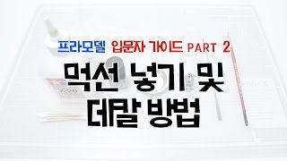 [휴가 특집] 프라모델 입문자 가이드 제3편 - 먹선 …