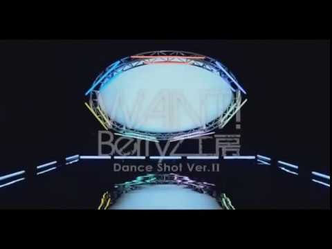 Berryz Koubou WANT! (Dance Shot Ver. II)