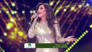 Najwa Karam … Ablak Yama |  - نجوى كرم … قبلك ياما