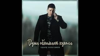 """Душа обнимет купола"" Эдуард Хуснутдинов"