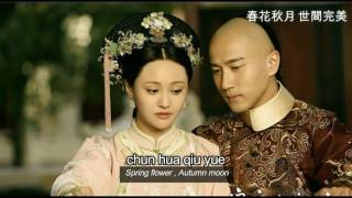 Video chronicle of life Ost (Xichun Ci by Huo Zun / Henry Huo) with eng sub and lyric 霍尊- 惜春詞 download MP3, 3GP, MP4, WEBM, AVI, FLV Agustus 2017