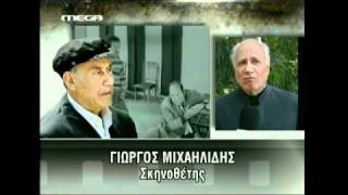 real.gr - ΘΑΝΑΣΗΣ ΒΕΓΓΟΣ mega