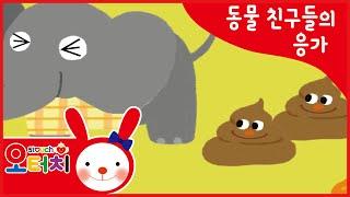오터치오감발달2 - 동물친구들의응가/오감발달/문화센터/…