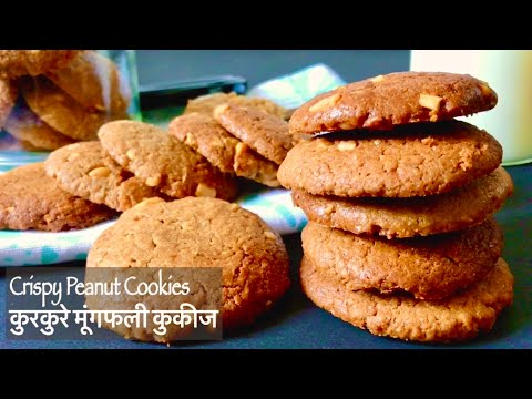 crispy-peanut-butter-cookies-|-no-flour-biscuit-|-easy-healthy-snack-recipe-|-बिना-आटे-की-कुकीज