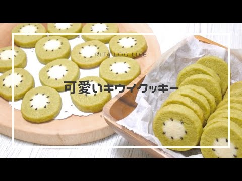 【可愛いお菓子】キウイクッキー♡アイスボックスクッキーの作り方 (萌断 可愛いお菓子 インスタ映え お家時間 おやつ作り お菓子作り プレゼント お菓子レシピ 抹茶クッキー 主婦 ママ)