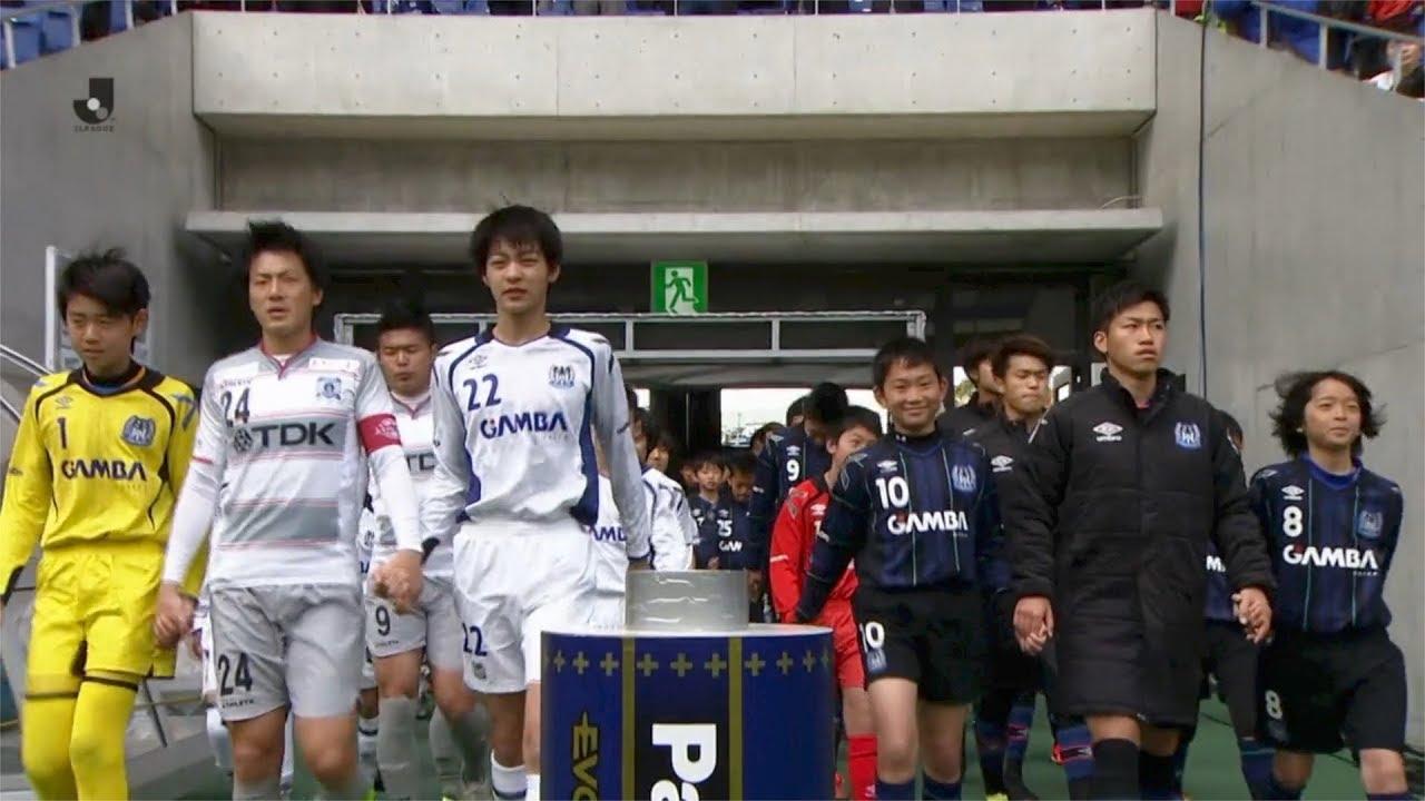 秋田 u 対 大阪 ガンバ 23