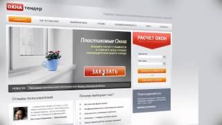 ОКНА-тендер: единая служба заказа окон в Украине(, 2013-07-02T06:31:45.000Z)