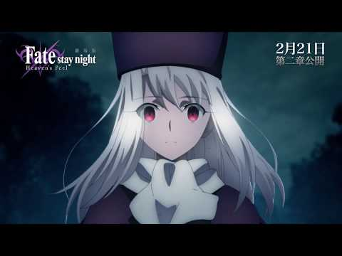Fate/stay night Heaven's Feel II. Lost Butterfly (Fate/stay night Heaven's Feel II. Lost Butterfly)電影預告