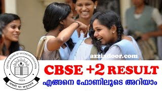 Plus two result website 2019
