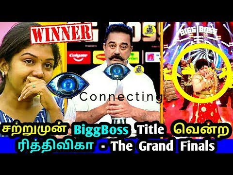 சற்றுமுன் ரித்திவிகா Title Winner அதிகாரப்பூர்வ அறிவிப்பு !Grand Finale! Vijay TV ! Bigg Boss Tamil