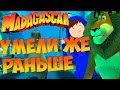 Madagascar : The Video Game - ОБЗОР
