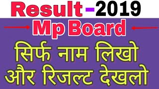 Mp Board 2019 Result Bina Roll Number Aur Application Number Ke. Class 10th Aur 12th 2019