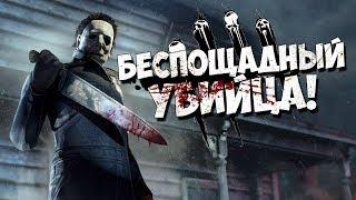 Dead by Daylight • БЕСПОЩАДНЫЙ МАЙКЛ МАЙЕРС!
