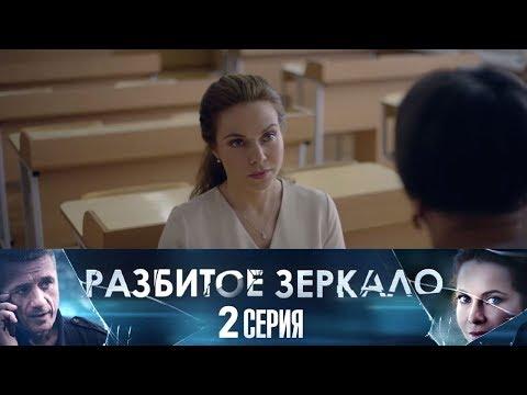 Разбитое зеркало 3 серия (2020) Остросюжетная мелодрама @ Россия 1